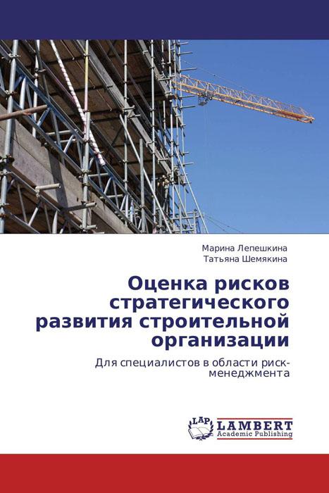 Оценка рисков стратегического развития строительной организации