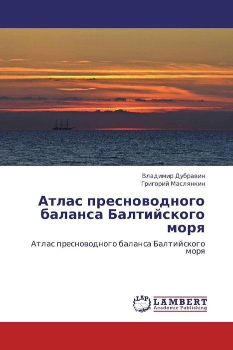 Атлас пресноводного баланса Балтийского моря