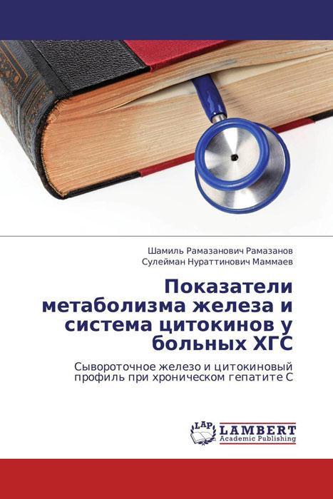 Показатели метаболизма железа и система цитокинов у больных ХГС