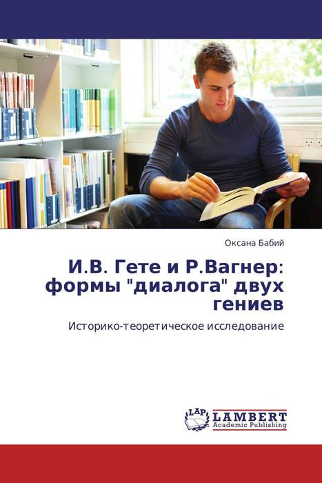 """И.В. Гете и Р.Вагнер: формы """"диалога"""" двух гениев"""