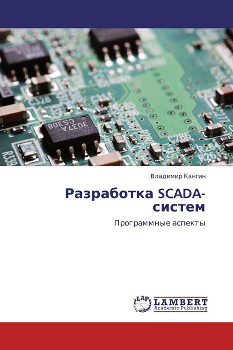 Разработка SCADA-систем