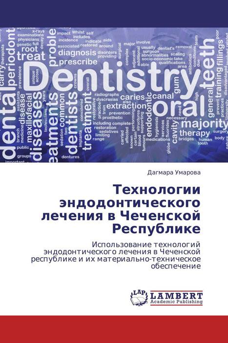 Технологии эндодонтического лечения в Чеченской Республике