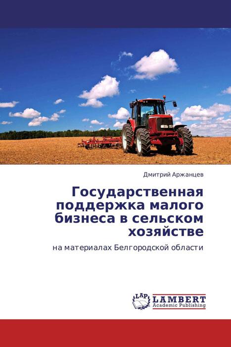 Дмитрий Аржанцев Государственная поддержка малого бизнеса в сельском хозяйстве