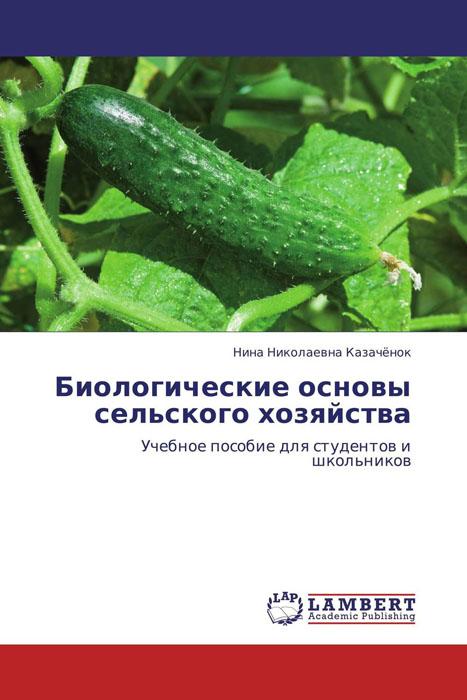 Биологические основы сельского хозяйства