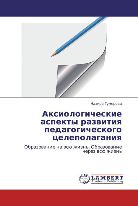 Аксиологические аспекты развития педагогического целеполагания