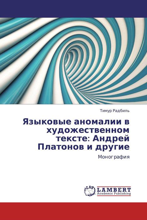 Языковые аномалии в художественном тексте: Андрей Платонов и другие