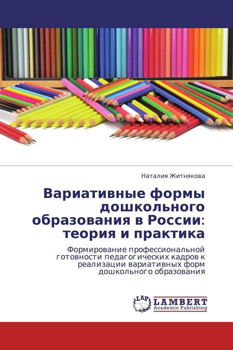 Вариативные формы дошкольного образования в России: теория и практика