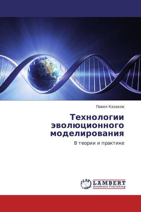 Технологии эволюционного моделирования