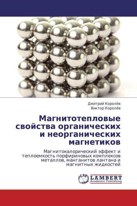 Магнитотепловые свойства органических и неорганических магнетиков12296407Актуальность изучения магнитокалорического эффекта (МКЭ) и теплоемкости магнетиков в магнитных полях определяется возможностью получения информации о природе магнитного упорядочения магнитоактивных веществ, магнитных фазовых переходах и других физических явлениях. МКЭ порфириновых комплексов металлов, магнитных коллоидов, манганитов редких земель, практически не изучен и может быть сравним с его величиной в гадолинии, что делает эти магнитокалорические материалы перспективными в магнитных холодильных устройствах, гипертермии в медицине и других нанотехнологиях.