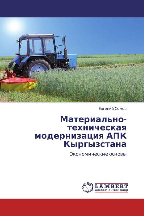 Материально-техническая модернизация АПК Кыргызстана