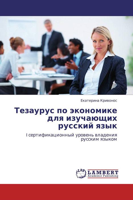 Тезаурус по экономике для изучающих русский язык