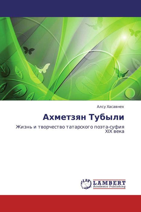 Ахметзян Тубыли