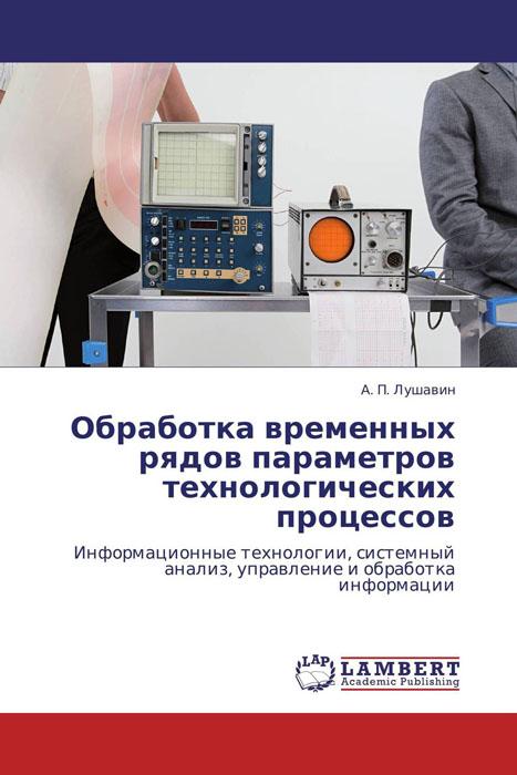 Обработка временных рядов параметров технологических процессов