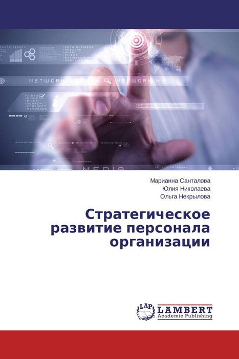 Стратегическое развитие персонала организации