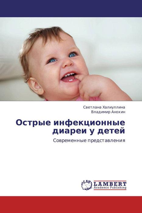 Острые инфекционные диареи у детей