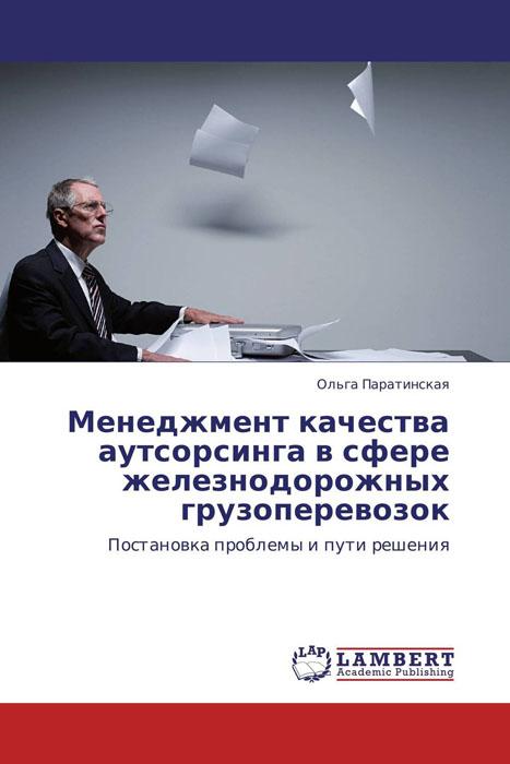 Менеджмент качества аутсорсинга в сфере железнодорожных грузоперевозок