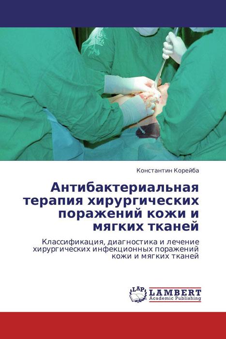 Антибактериальная терапия хирургических поражений кожи и мягких тканей