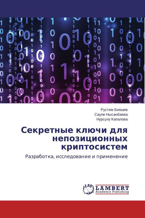 Секретные ключи для непозиционных криптосистем