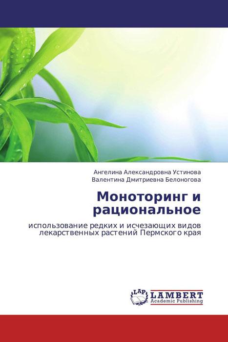 Ангелина Александровна Устинова und Валентина Дмитриевна Белоногова Моноторинг и рациональное