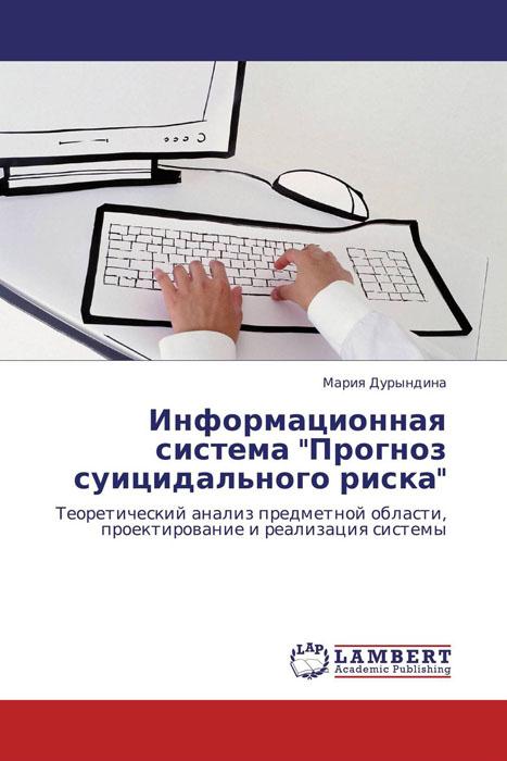 """Информационная система """"Прогноз суицидального риска"""""""