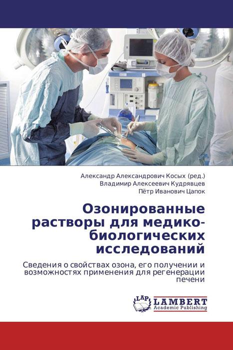 Озонированные растворы для медико-биологических исследований