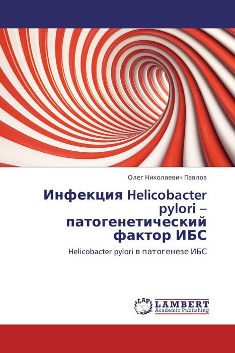 Инфекция Helicobacter pylori – патогенетический фактор ИБС