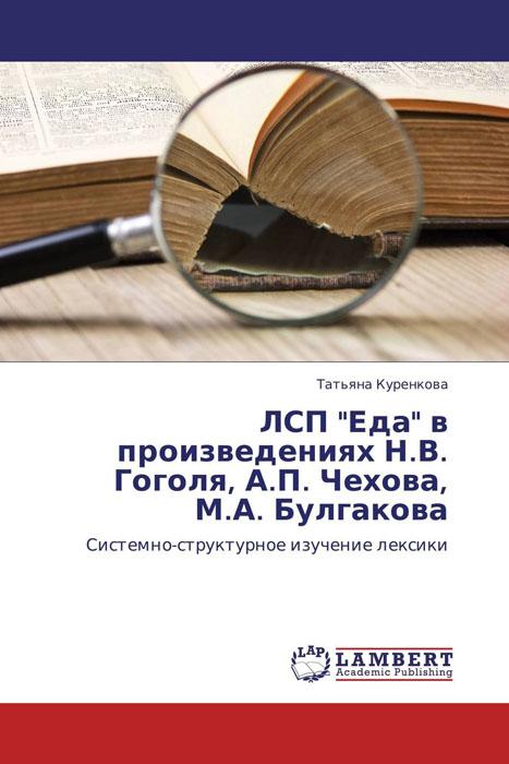 """ЛСП """"Еда"""" в произведениях Н.В. Гоголя, А.П. Чехова, М.А. Булгакова"""
