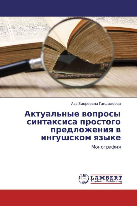 Актуальные вопросы синтаксиса простого предложения в ингушском языке