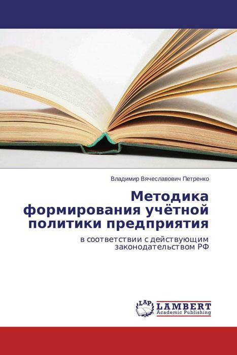 Методика формирования учётной политики предприятия