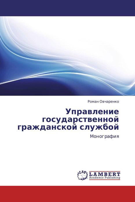 Роман Овчаренко Управление государственной гражданской службой ancestry в ростовской области