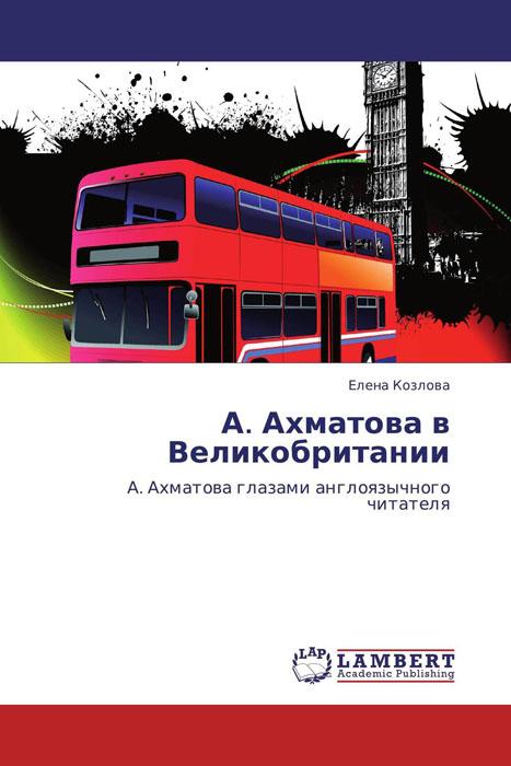 А. Ахматова в Великобритании
