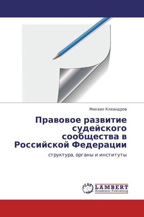 Михаил Клеандров Правовое развитие судейского сообщества в Российской Федерации
