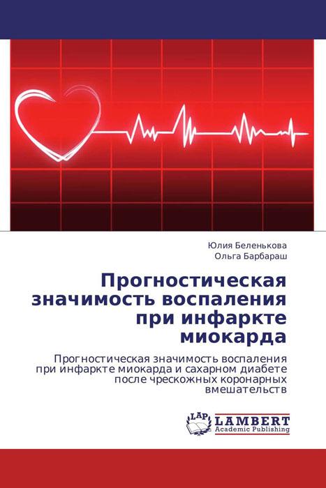Прогностическая значимость воспаления при инфаркте миокарда