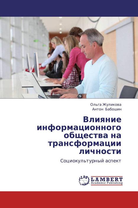 Влияние информационного общества на трансформации личности