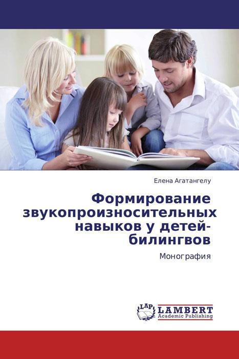 Формирование звукопроизносительных навыков у детей-билингвов