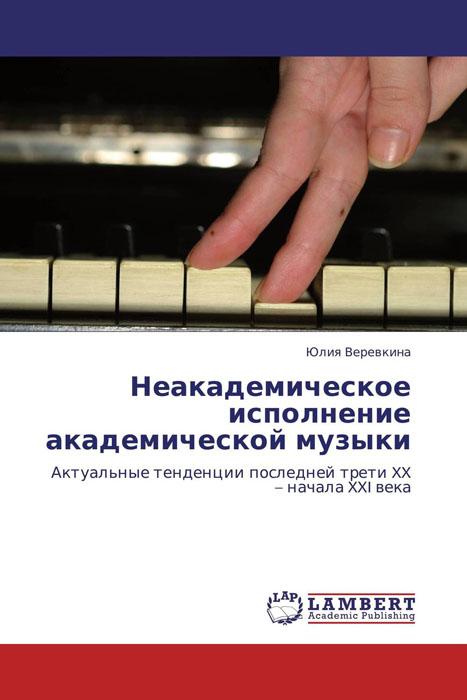 Неакадемическое исполнение академической музыки