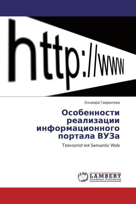 Особенности реализации информационного портала ВУЗа