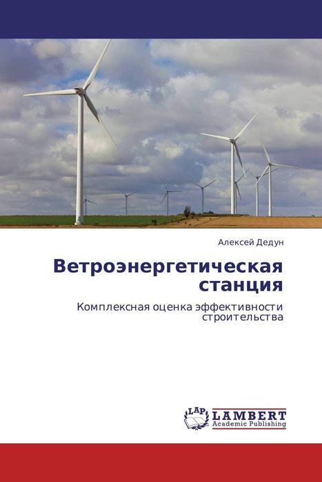 Ветроэнергетическая станция