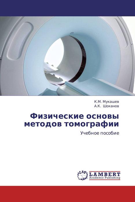 Физические основы методов томографии