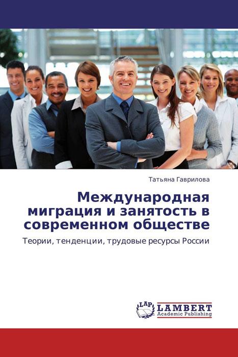 Международная миграция и занятость в современном обществе