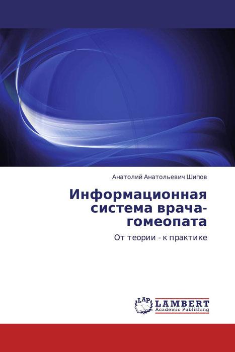 Информационная система врача-гомеопата
