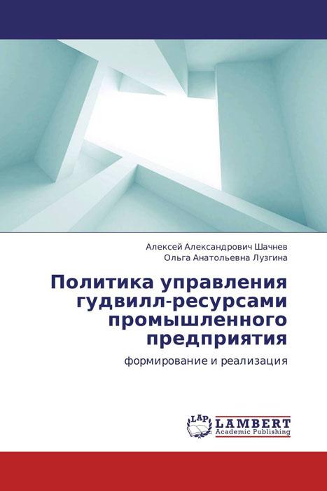 Политика управления гудвилл-ресурсами промышленного предприятия