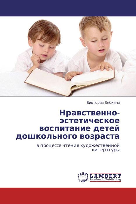 Нравственно-эстетическое воспитание детей дошкольного возраста