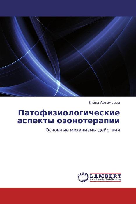Патофизиологические аспекты озонотерапии
