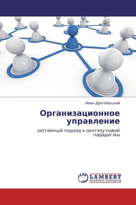 Организационное управление