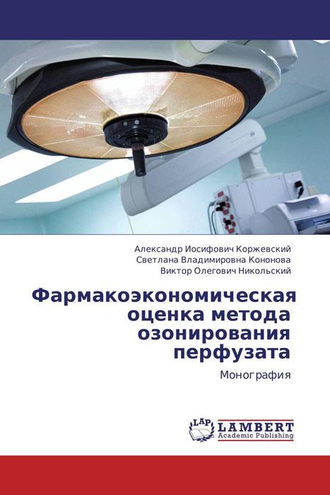 Фармакоэкономическая оценка метода озонирования перфузата