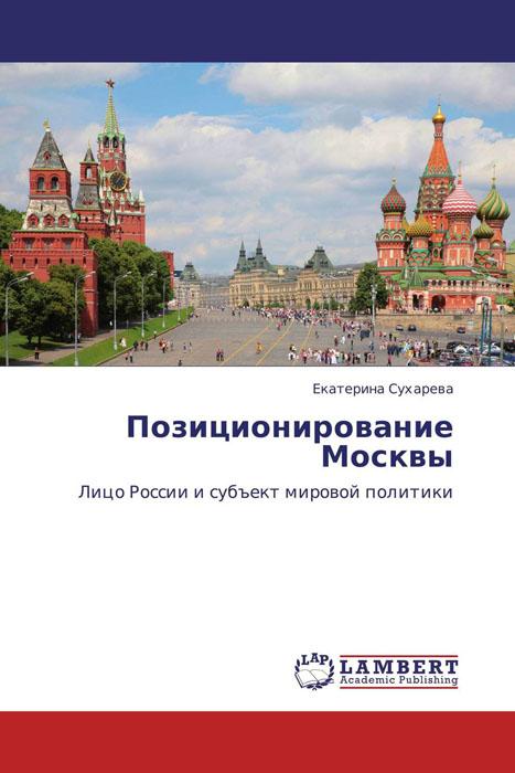 Екатерина Сухарева Позиционирование Москвы