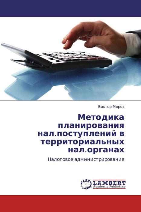 Методика планирования нал.поступлений в территориальных нал.органах