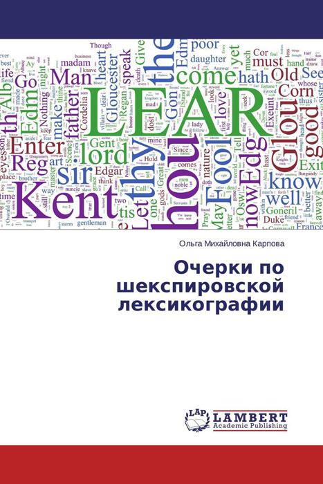 Очерки по шекспировской лексикографии