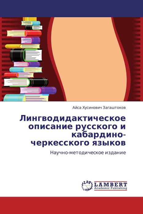 Лингводидактическое описание русского и кабардино-черкесского языков